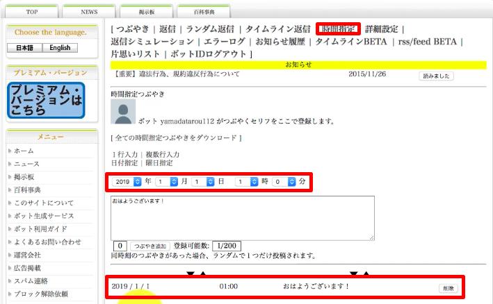 Tweetbotの設定方法と手順を解説!
