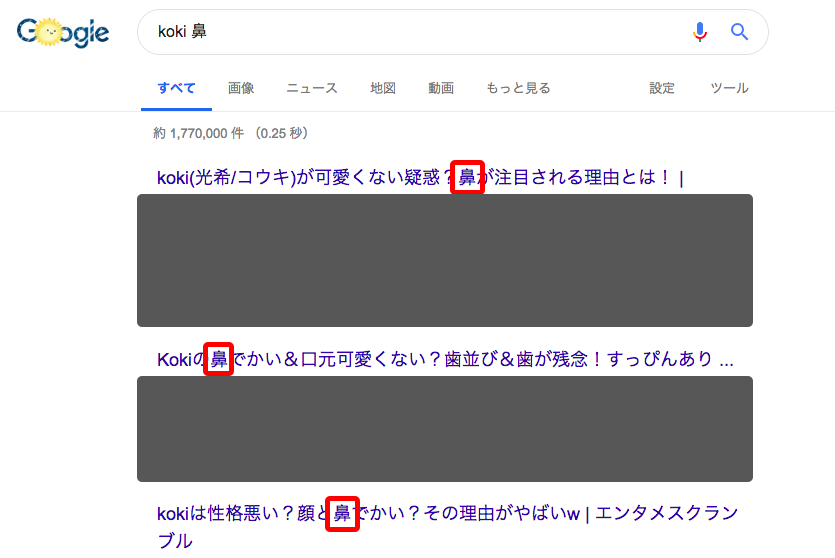 【実践編】トレンドブログ見本の探し方