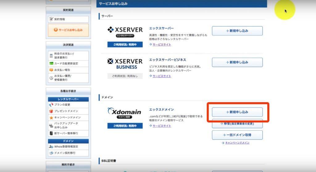 【2019最新】Xサーバーでドメインを取得する方法!動画で解説!
