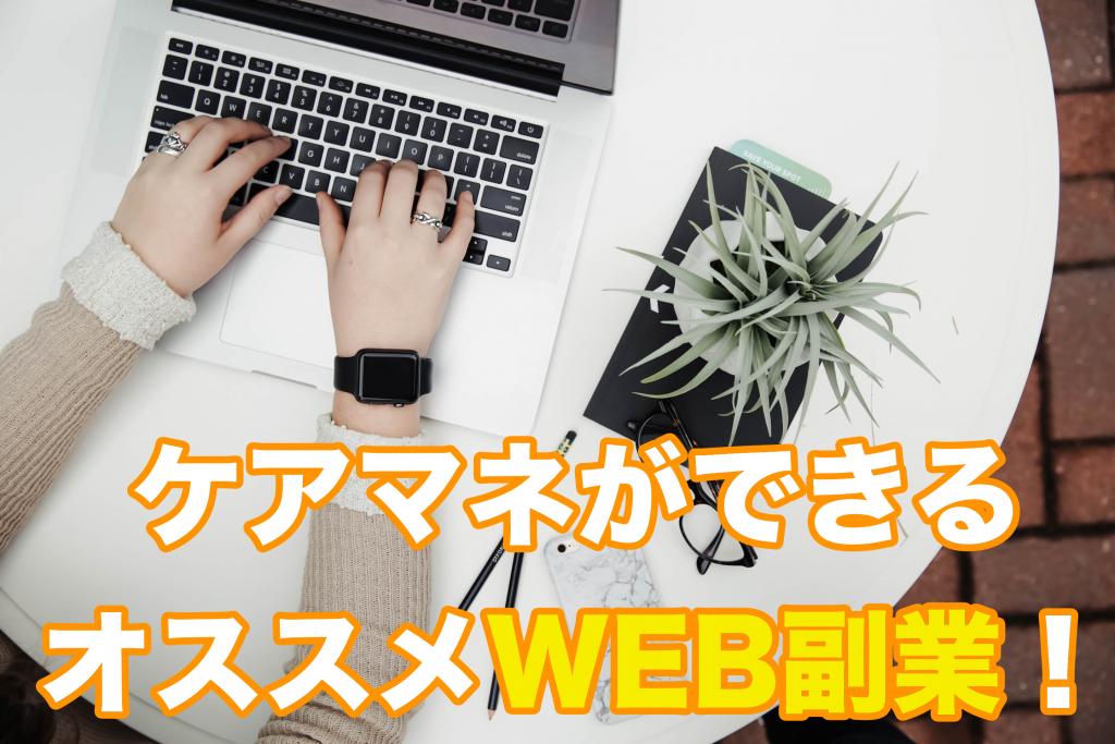 【具体例】ケアマネのスキルを活かせるWEB副業!