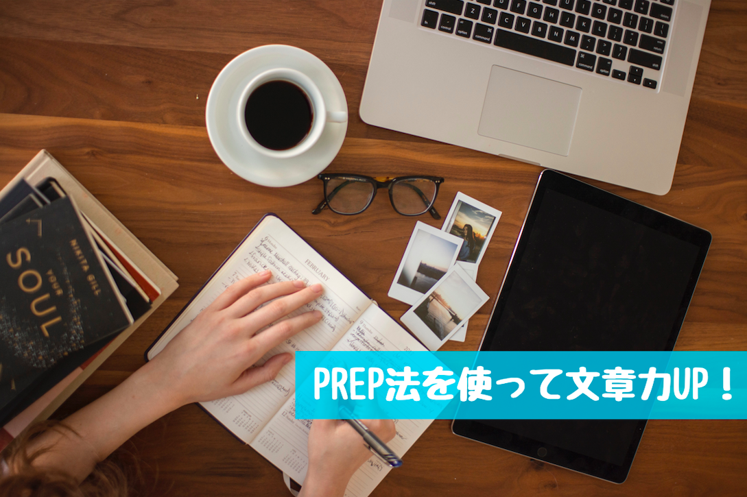 PREP法でブログ文章力UP!例文やSEO効果抜群の書き方も紹介