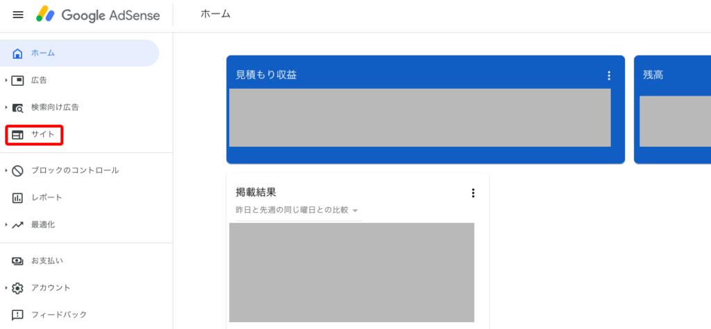 【2019年最新】アドセンスブログ追加審査手順!通過例も紹介!