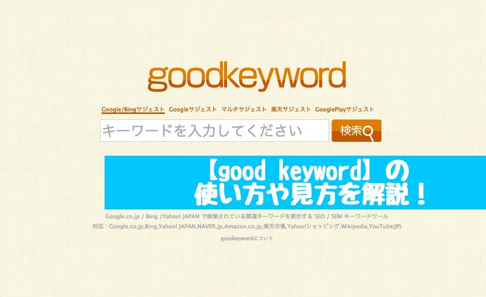 goodkeywordの使い方や見方を解説!ブログ作りに大活躍!