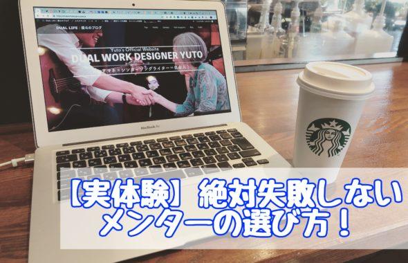 【実体験】ブログアフィリエイトのメンターの選び方は直感が超大切!
